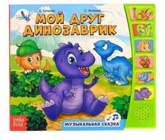 Книга с музыкальным чипом «Мой друг динозаврик»