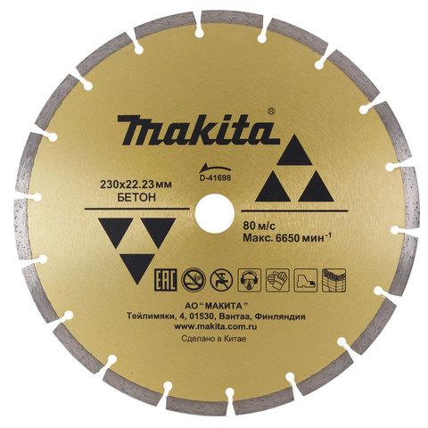 Алмазный сегментированный диск по бетону 230 мм