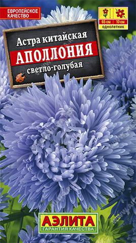 Астра Аполлония светло-голубая тип цп Аэлита