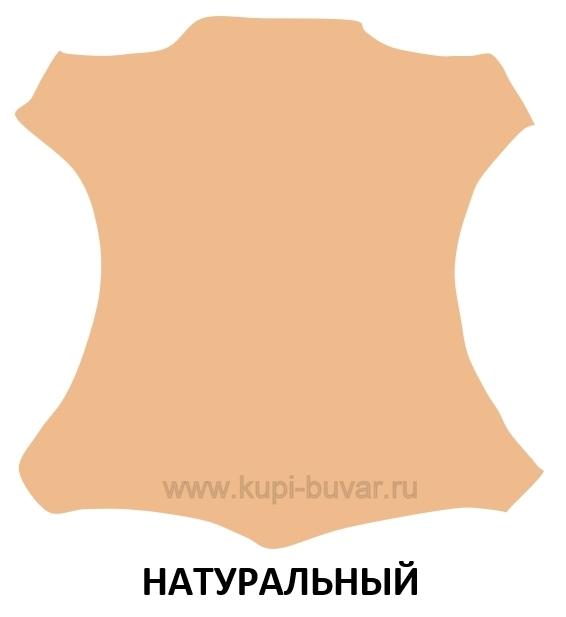 Цвет натуральный кожи Cuoietto для бювара модель 4.