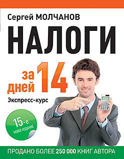 Налоги за 14 дней. Экспресс-курс. Новое, 15-е изд.
