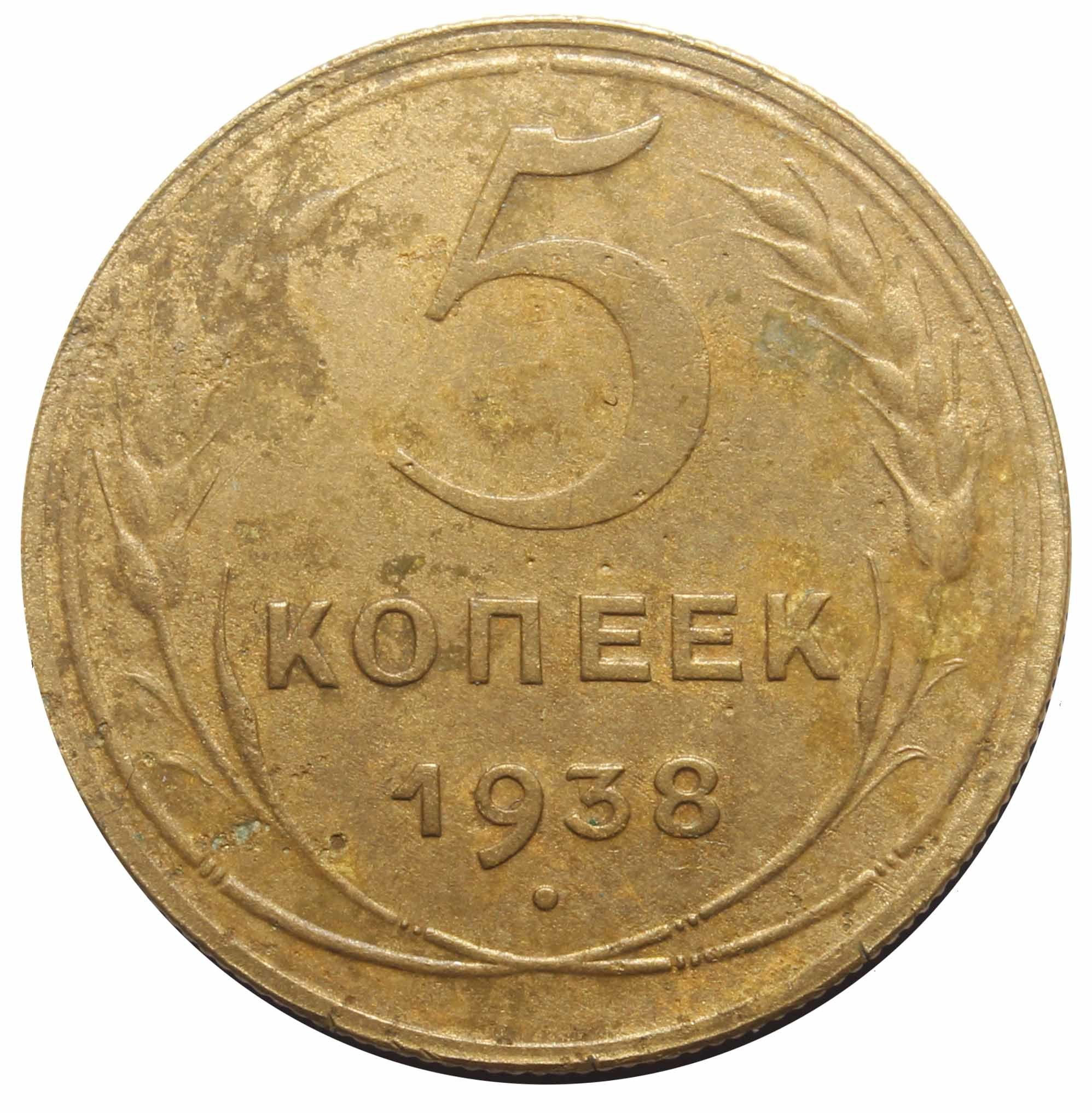 5 копеек 1938 года. (Шт. 1Б) VG