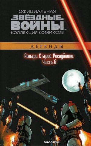 Звёздные Войны. Официальная коллекция комиксов №66