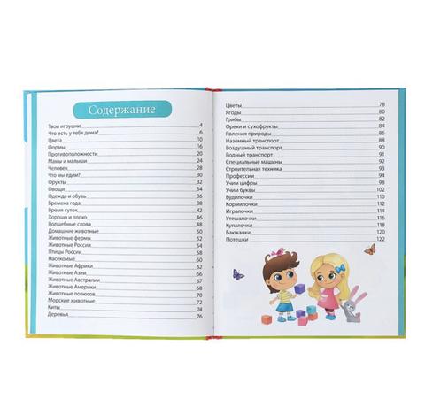 Детская книга «Первая энциклопедия малыша»