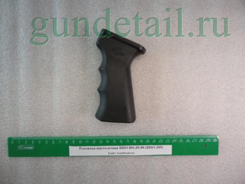 Рукоятка пистолетная ВПО-801.05.00 (ВПО-205)