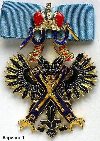 Орден св. апостола Андрея Первозванного (копия)