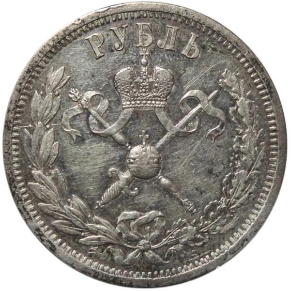 1 рубль 1896 год (АГ). Николай II. В память коронации императора Николая II. XF