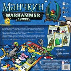 Манчкин: Warhammer 40K