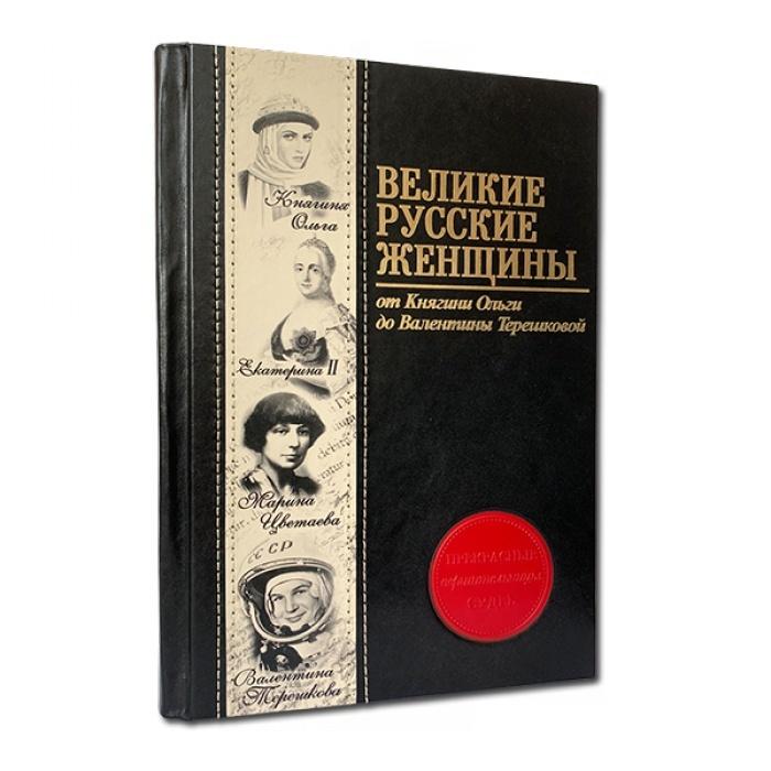 Великие русские женщины