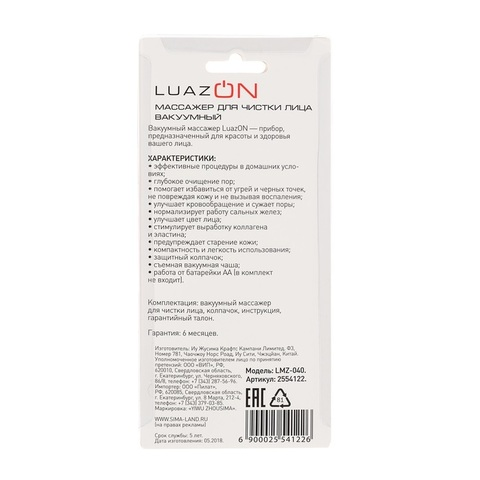 Вакуумный массажер для чистки лица LuazON LEM-30