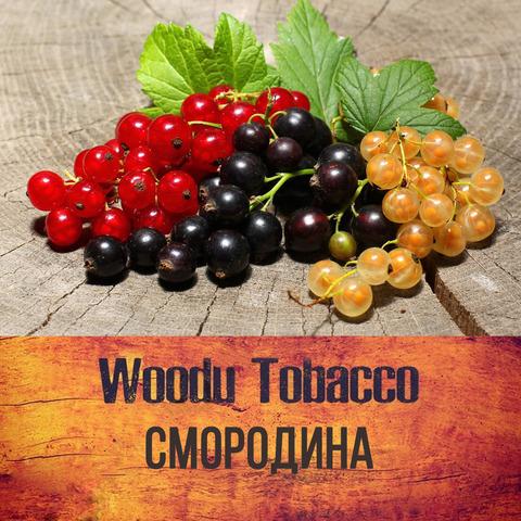 Табак Woodu Смородина 250 г