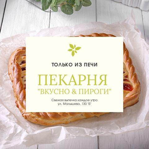 Пирог с творогом и клюквенным джемом