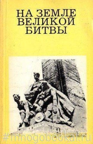 На земле Великой битвы (Курская и Орловская области)