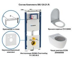 Купить комплект инсталляции c унитазом Geberit iCon в Краснодаре 500.362.00.I с сиденье микролифтом