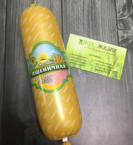 Колбаса ПОСТНАЯ со вкус ветчины пшеничная 0.4кг ВВ