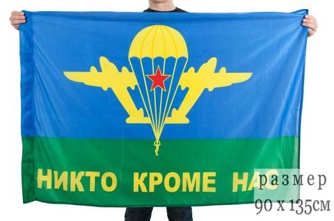 Купить большой флаг ВДВ