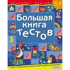 Большая книга тестов 5-6 лет