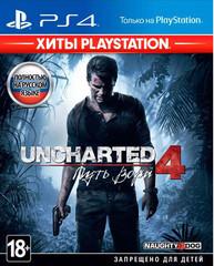 Uncharted 4: Путь вора (PS4, Хиты PlayStation, русская версия)