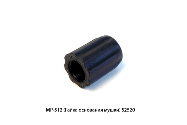 Гайка основания мушки МР-512