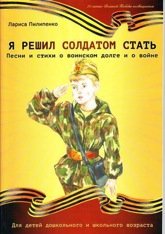 Л. Пилипенко. Я решил солдатом стать