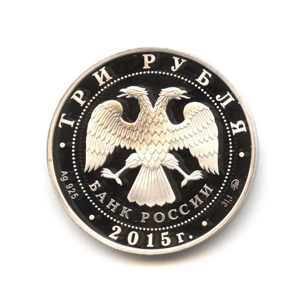 3 рубля  2015 год