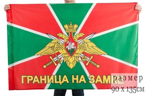 Купить большой флаг Граница на замке - Магазин тельняшек.ру 8-800-700-93-18Флаг ФПС 90х135 см