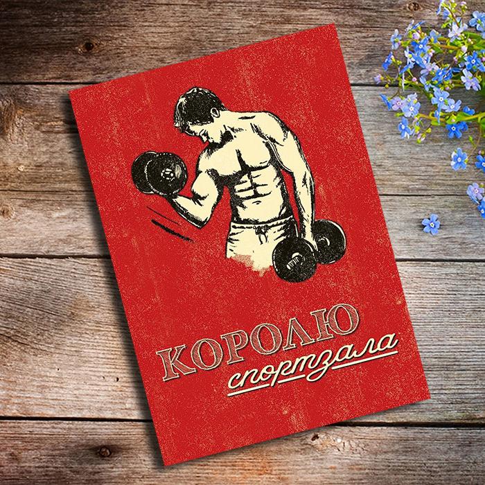 КОРОЛЮ СПОРТЗАЛА Купить оригинальную открытку в Перми