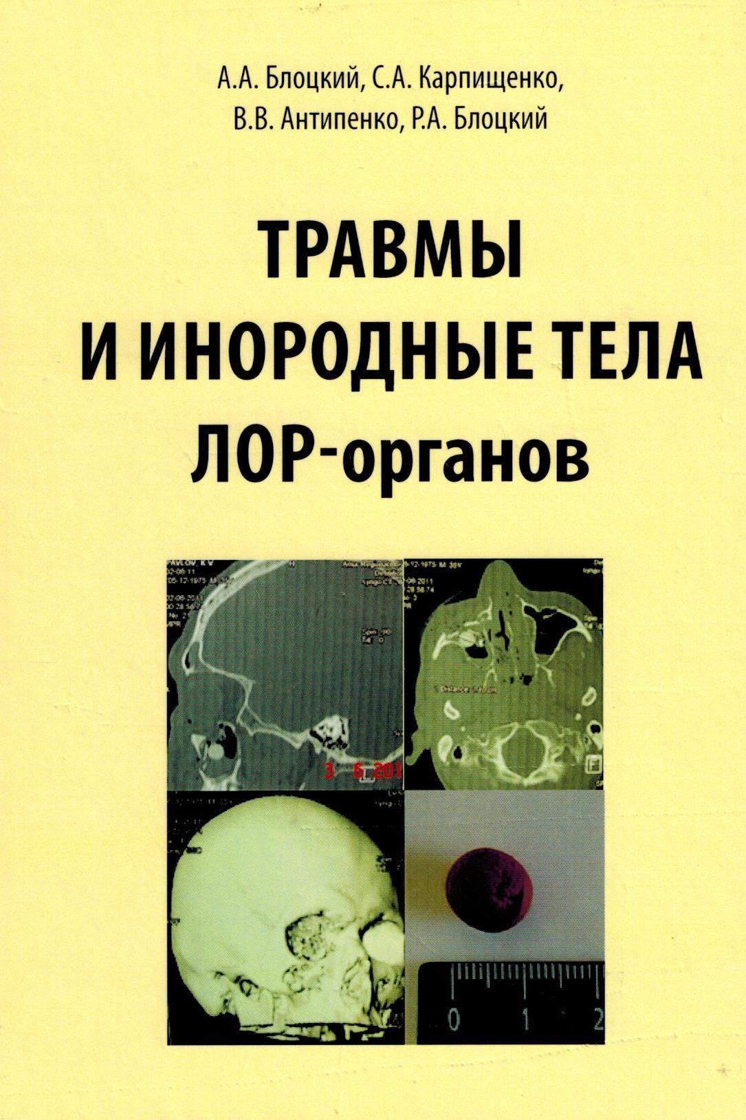 Каталог Травмы и инородные тела ЛОР-органов travmlorobl.jpeg.jpeg