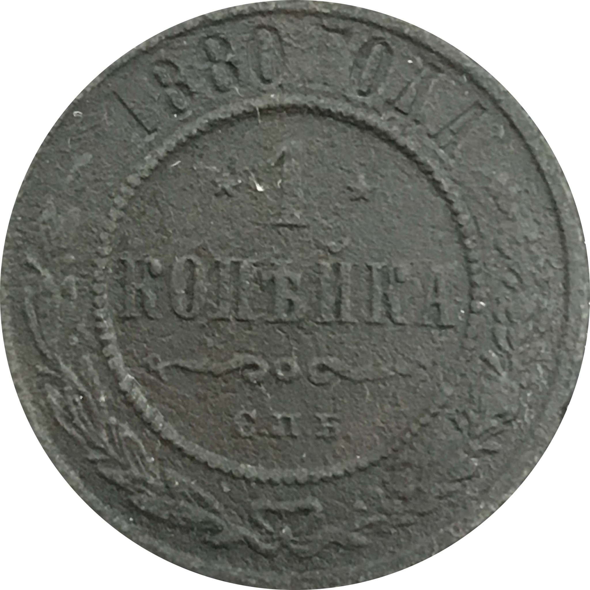 1 копейка 1880 год