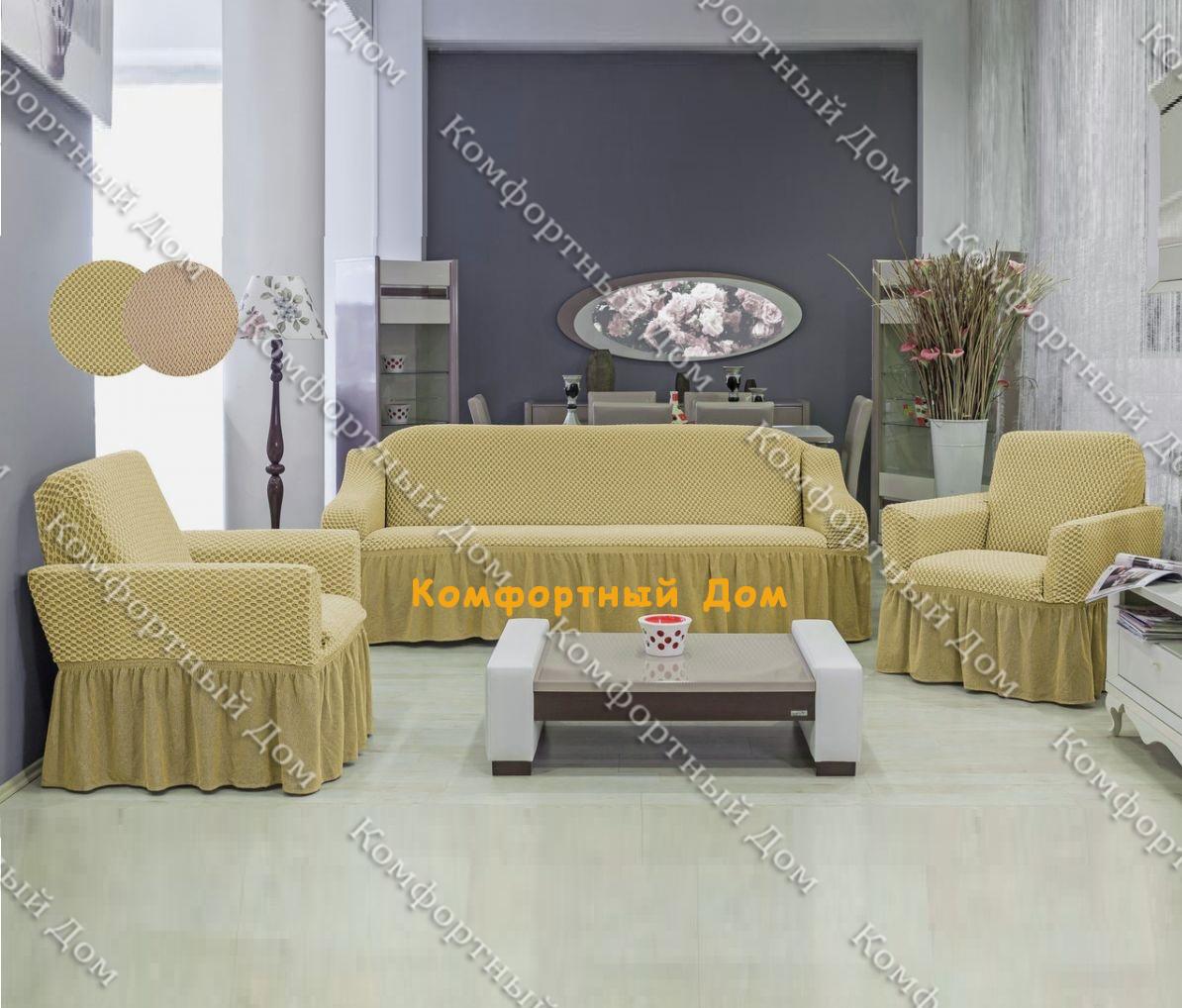 Чехол на  трехместный диван и два кресла ALTINKOZA, золотой