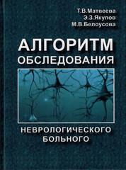Алгоритм обследования неврологического больного