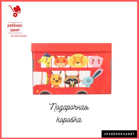 Складная коробка для упаковки подарков «Весёлое путешествие»