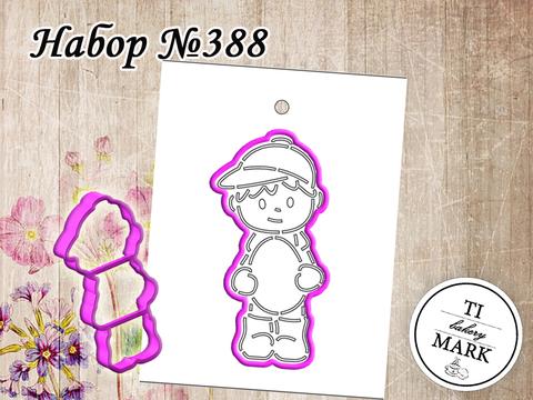 Набор №388 - Пасхальный мальчик