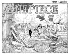 One Piece. Большой куш. Книга 3. Я не умру!