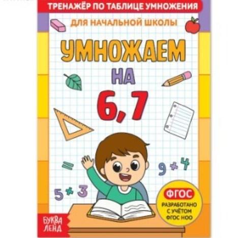 071-0377 Книга «Тренажёр по таблице умножения. Умножаем на 6 и 7», 12 стр.