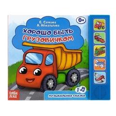 Книжка с музыкальным чипом «Хорошо быть грузовичком»