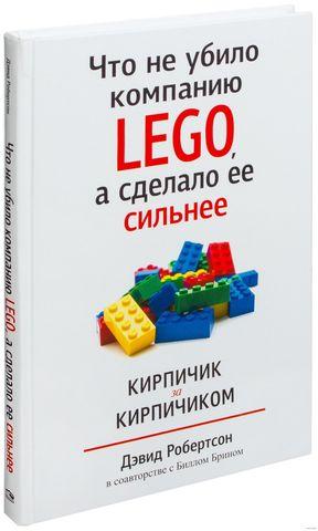 Фото Что не убило компанию LEGO, а сделало её сильнее
