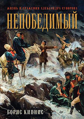 Непобедимый. Жизнь и сражения Александра Суворова
