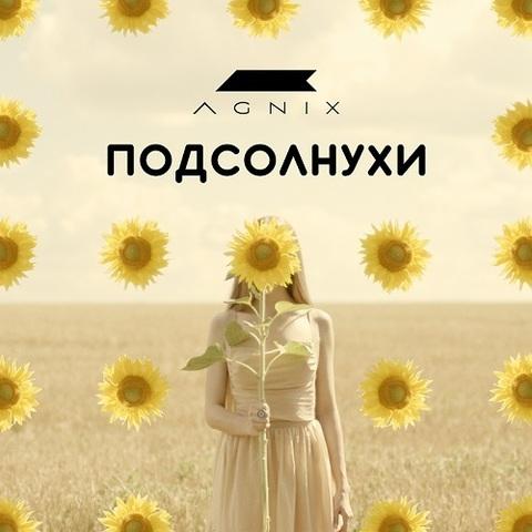 AGNIX – Подсолнухи (Single) (2020) (Digital)