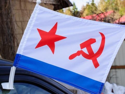 Купить флаг на машину ВМФ СССР - Магазин тельняшек.ру 8-800-700-93-18