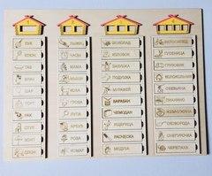 Слоговые домики с наборами деревянных слов-картинок, Сенсорика