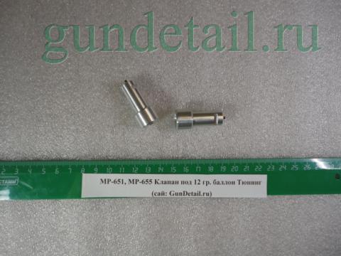 Клапан тюнинг, усиленный под 12гр баллон МР651К, МР-651, МР-655