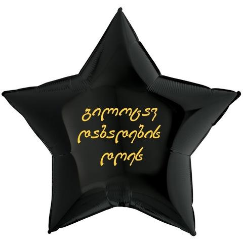 Шар - звезда большая с надписью на грузинском языке, 91 см