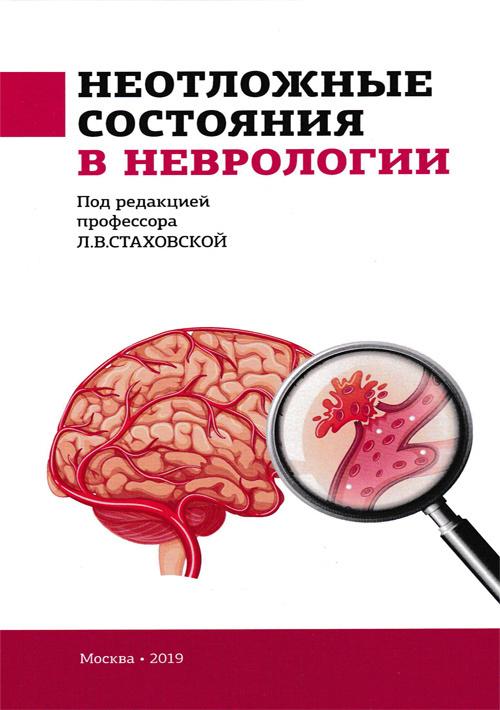 Книги по неотложной неврологии Неотложные состояния в неврологии neotl_sost_v_nevrol.jpg
