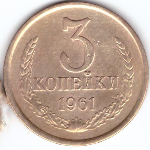 3 копейки 1961 года. VG-VF
