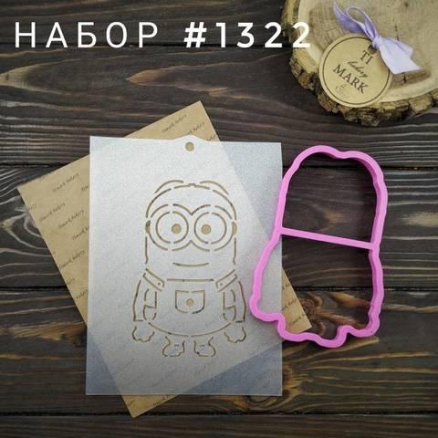 Набор №1322 - Миньон (