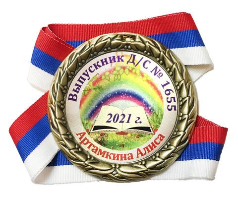 Медаль индивидуальная выпускнику д/с с номером и именем (радуга + книга)