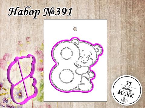 Набор №391 - Мишка 8