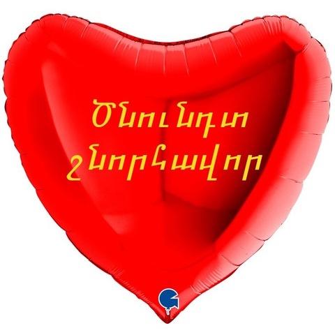 Шар - сердце большое с надписью на армянском языке С днем рождения, 91 см