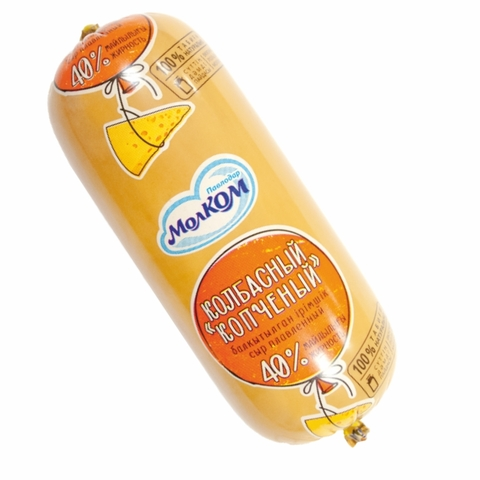 Сыр плавл КОЛБАСНЫЙ КОПЧЕНЫЙ 40% Молком КАЗАХСТАН